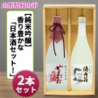 017-E01 【純米吟醸】 香り豊かな 「日本酒セット!」