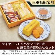 A−05 マイヤーレモンパウンドケーキ&焼き菓子詰め合せセット