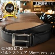 SOMES M-02 ベルト(スクエア35mm)(ブラック)