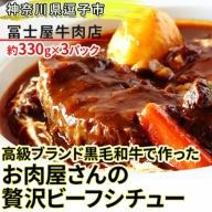 【冨士屋牛肉店】高級ブランド黒毛和牛で作ったお肉屋さんの贅沢ビーフシチュー(3個セット)