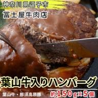 【冨士屋牛肉店】葉山牛入りハンバーグ(5個入)