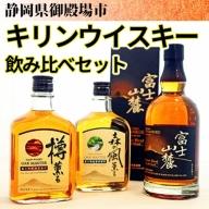 キリンウイスキー飲み比べセット(3種類)