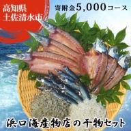 【A-30】浜口海産物店の干物セット(寄附金5,000円コース)