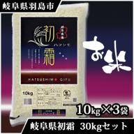 C049 岐阜県初霜30kgセット(白米10kg×3袋)