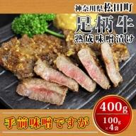 足柄牛熟成味噌漬け「手前味噌ですが」400g(100g×4袋)
