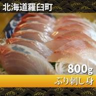 ぶり刺し身(1kg)