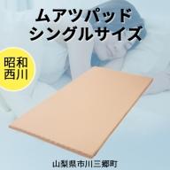 [5839-0112]【昭和西川】ムアツパッド シングルサイズ