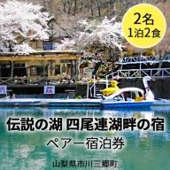 [5839-0086]伝説の湖 四尾連湖畔の宿 ペアー宿泊券(2名1泊2食)