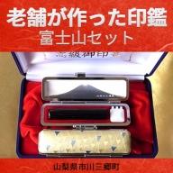 [5839-0105]老舗が作った印鑑富士山セット(富士山黄金イエロー)