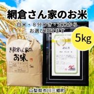 [5839-0007]【ベストファーマー認定】網倉さん家のお米(白米・8分づき・玄米からお選び頂けます)【10月より新米】