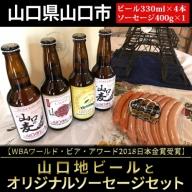 D-172 【WBAワールド・ビア・アワード2018日本金賞受賞】山口地ビールとオリジナルソーセージセット