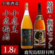 小鹿酒造芋焼酎・梅酒セット(小鹿黒・小鹿梅酒)