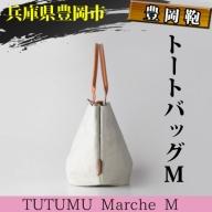 豊岡鞄 トートバッグM (キナリ)TUTUMU Marche M (S2200 24-157)