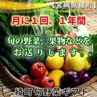 04-03_綾町旬野菜ギフト(全12回)