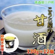 砂糖不使用!「こうじ屋の甘酒」(130g×12個)