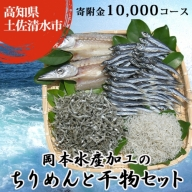 【B-32】岡本水産加工のちりめんと干物セット(寄附金10,000円コース)