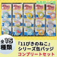 『11ぴきのねこ』シリーズ缶バッジ (全15種類 コンプリートセット)