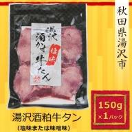 A1601 湯沢酒粕牛タン