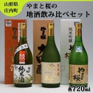 【508-022】やまと桜の地酒飲み比べセット