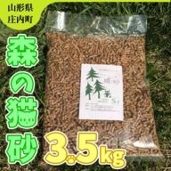 【665-005】森の猫砂