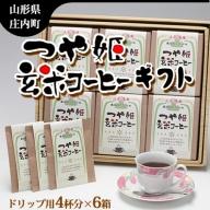 【321-017】つや姫玄米コーヒーギフト