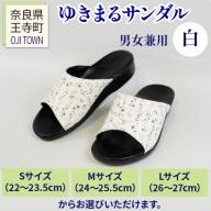 ゆきまるサンダル 男女兼用(白)