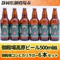 御殿場高原ビール500ml瓶 御殿場コシヒカリラガー6本セット