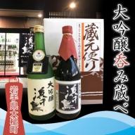 ■大吟醸呑み蔵べ