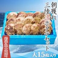 ■朝獲れ三陸活ホタテセット(大15枚入)