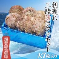 ■朝獲れ三陸活ホタテセット(大7枚入)