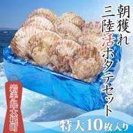■朝獲れ三陸活ホタテセット(特大10枚入)