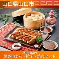 01E-001 秋川牧園の黒豚肉まん・餃子・焼売セット