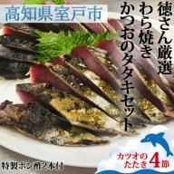 YJ021徳さん厳選わら焼きかつおのタタキセット【4節】