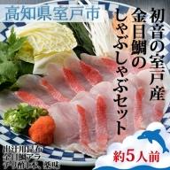 HN057初音の室戸産金目鯛のしゃぶしゃぶセット【約5人前】