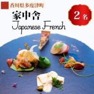 【H-16】家中舎 Japanese French(2名)