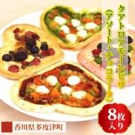 【H-10】クアトロアモーレピザ(アソート・チョコラータ)1箱