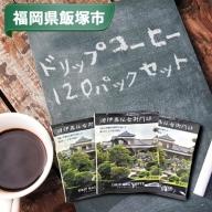 【A-421】ドリップコーヒー120パックセット