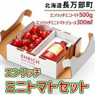 0121コース エンリッチミニトマトセット