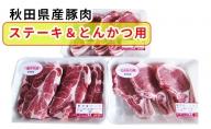 秋田県産 ステーキ&豚カツ用豚肉1kgセット(トンカツ 豚肩ロース 豚ロース 小分け)