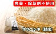 農薬・除草剤不使用で栽培したササニシキ「郷山のお米 2kg」(精米)