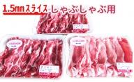 秋田県産 しゃぶしゃぶ用豚肉1kgセット(1.5mmスライス 3パック 小分け  肩ロース 豚ロース)
