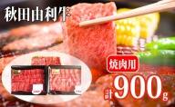 秋田由利牛 モモ・カタ肉 (300g×3パック)計900g(肩肉 焼肉用 黒毛和牛肉 小分け 焼き肉)