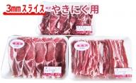 秋田県産 焼き肉用豚肉 1.2kgセット(3mmスライス 3パック 小分け 肩ロース 豚ロース 豚バラ)