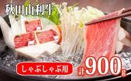 秋田由利牛 肩バラ肉300g×3パック 計900g(すき焼き しゃぶしゃぶ用 黒毛和牛肉 小分け)