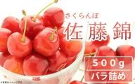 《先行予約》【R3年6月頃お届け】さくらんぼ 佐藤錦 500g (バラ詰め) 2021年産