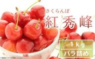《先行予約》【R3年6月下旬からお届け】さくらんぼ 紅秀峰 1kg(バラ詰め) 2021年産
