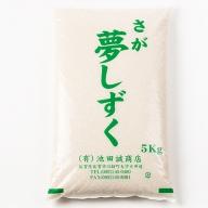 A−007.佐賀県産夢しずく5kg