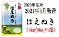 E-0202103【2021年3月発送分】山形県河北町産はえぬき15kg(5kg×3袋)【JAさがえ西村山】