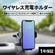 置くだけで反応 自動式 車載ワイヤレス充電ホルダー USB Type-C入力 OWL-CHQI02-BK