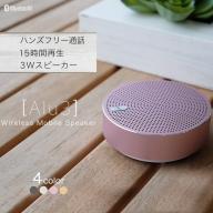 ワイヤレスステレオモード対応 アルミニウム製 Bluetoothワイヤレススピーカー「Alu3」 (ローズゴールド) OWL-BTSP03S-RG